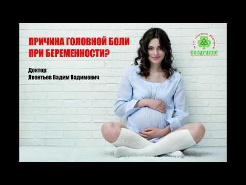 Болит голова 18 неделя беременности