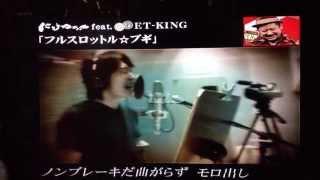 にけつッ!!feat. ET-KING - フルスロットル☆ブギ