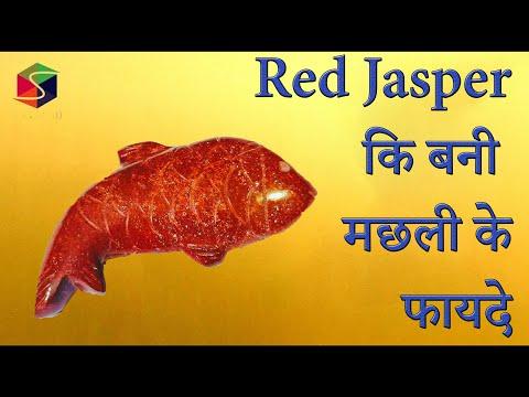 Red Jasper कि