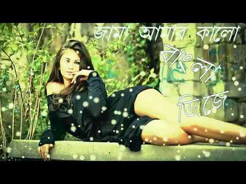 Jama Amar Kalo Bengali Dance Dj Song ¦¦ 2017Bengali Dj Song
