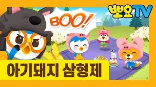 한국어와 영어로 배우는 뽀로로 명작동화 3화 아기돼지 …