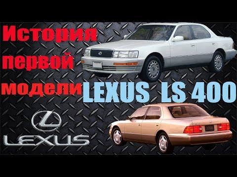 История создания автомобиля Lexus LS400. Первая модель Lexus