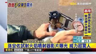 最新》孫安佐試射火焰噴射器影片曝光 威力超驚人