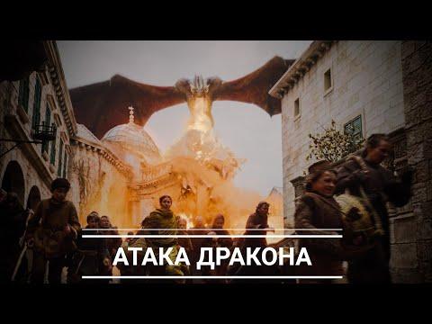 Атака дракона. 8 сезон 5 серия