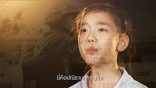 เพลง 'ความฝันอันสูงสุด' version ศิลปินเด็ก feat. คุณตา สันติ