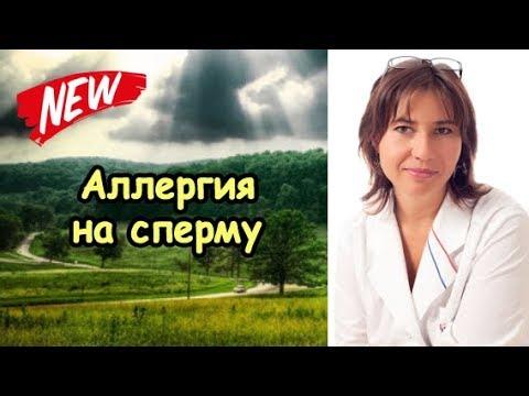 Аллергия на сперму и молочница от презерватива