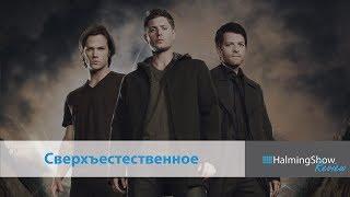Supernatural Review Сверхъестественное обзор, рецензия HalmingShowReview