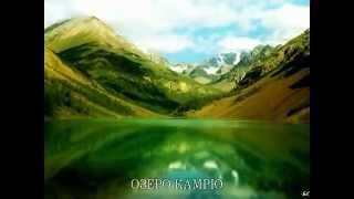 Горный Алтай(Красота Алтайских гор завораживает. Посмотрите видео, это очень красивая экскурсия., 2012-12-11T17:31:40.000Z)