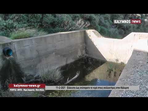 11-2-2021 Ελάχιστο έως ανύπαρκτο το νερό στους συλλεκτήρες στην Κάλυμνο