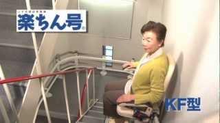 いす式階段昇降機のベストセラー 「楽ちん号」KF型 thumbnail