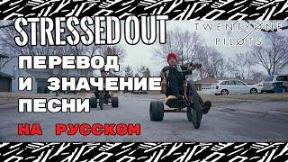Stressed Out - ПЕРЕВОД И ЗНАЧЕНИЕ ПЕСНИ (TWENTY ONE PILOTS) на русский | текст песни на русском