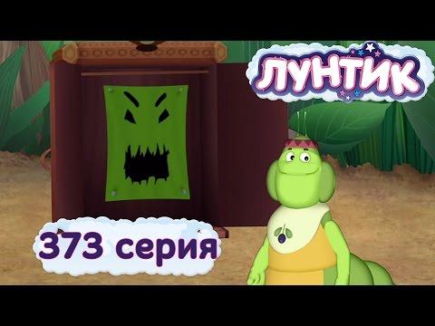 Лунтик и его друзья - 373 серия. Хитрый шкафчик