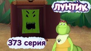 Лунтик и его друзья - 373 эпизод. Хитрый шкафчик