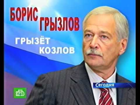 Борис Грызлов грызет козлов