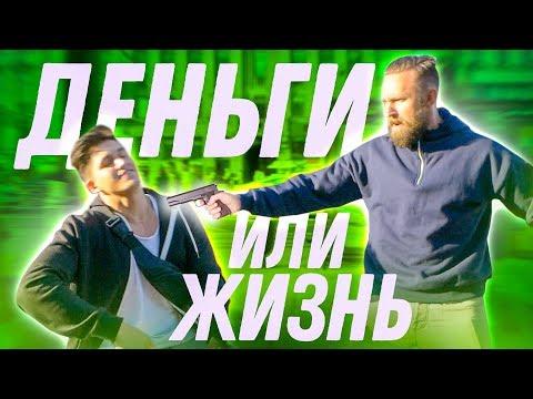 видео: РАЗБОЙ ради денег vs Битбокс   шоу ХОЧУ БАБЛА!   Заработать деньги любым путём   Серия 3