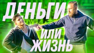 РАЗБОЙ ради денег vs Битбокс | шоу ХОЧУ БАБЛА! | Заработать деньги любым путём | Серия 3