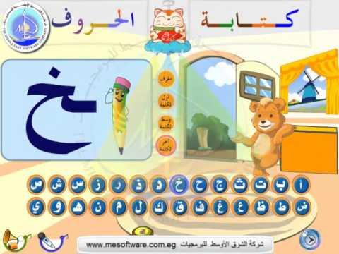 تحميل برنامج تعليم اللغة العربية للاطفال مجانا للكمبيوتر