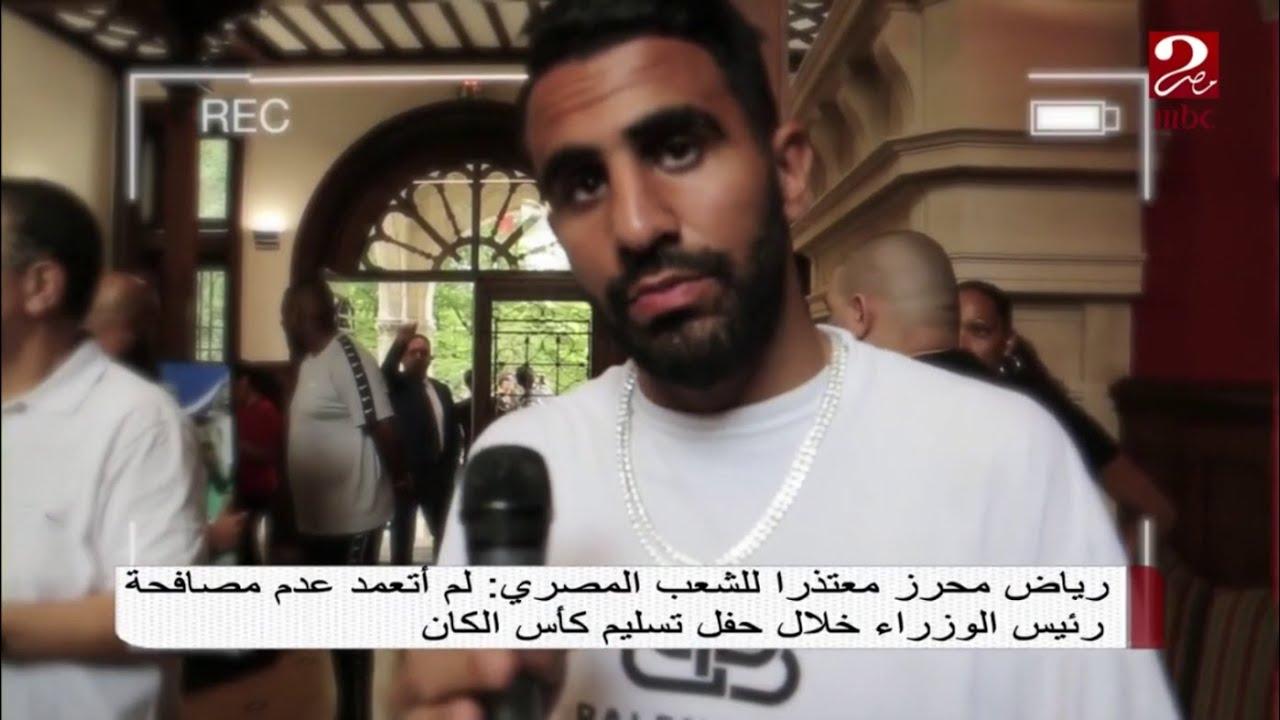 رياض محرز معتذرا للشعب المصري: لم أتعمد عدم مصافحة رئيس الوزراء خلال حفل تسليم الكأس