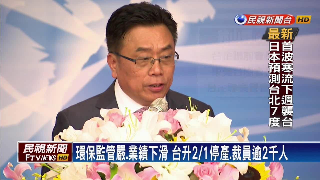 中國「環保限產令」 東莞臺商龍頭員工全裁-民視新聞 - YouTube