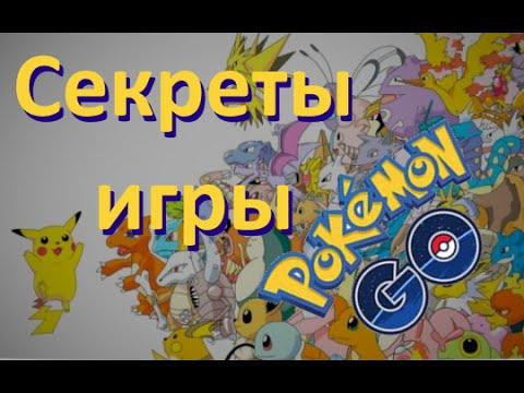 Pokemon Go: Важные СЕКРЕТЫ игры - которые вы нужно  знать!