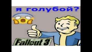 Игрушка старушка-Fallout 3 #1