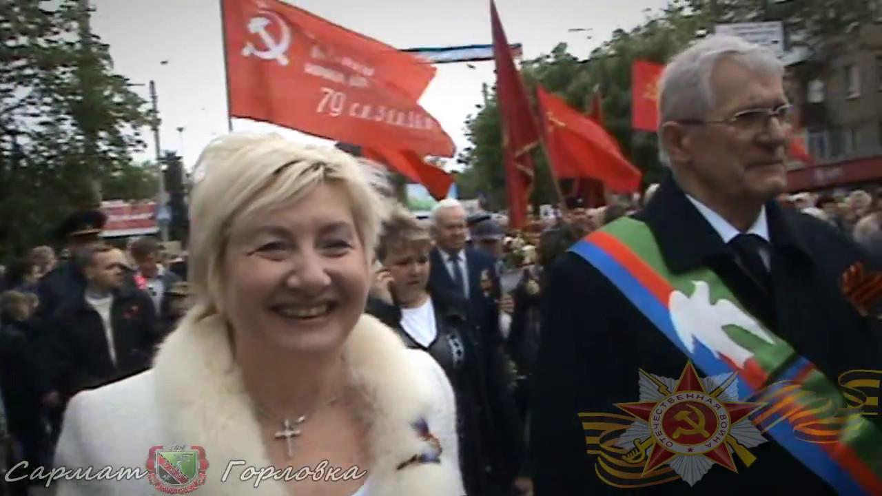 Парад Победы в Горловке 9 мая 2017г