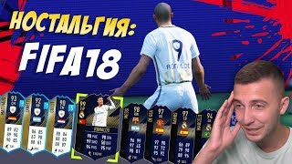 НОСТАЛЬГИЯ: FIFA18