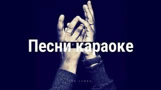 The limba - Обманула Караоке
