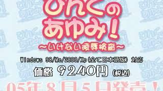 ぴんくのあゆみ! Demo Pinku no Ayumi!