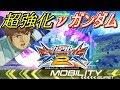 【EXVS2】アムロが超強化されたνガンダムで戦うぜ!優秀なアシストと高速CS強すぎぃ!【エクバ2】