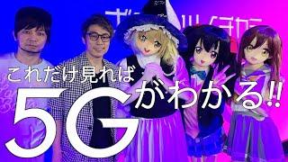 5Gマジすごい【ギジュツノチカラ】淳の学校の先生に教えてもらいました。