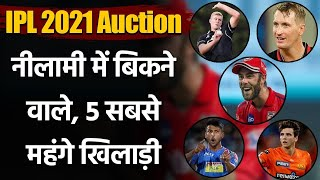 IPL 2021 Auction: Chris Morris to Glenn Maxwell, top 5 highest paid players | वनइंडिया हिंदी