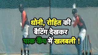 Uncut Visuals Of MS Dhoni & Rohit Sharma's Batting During Net Session | Sports Tak
