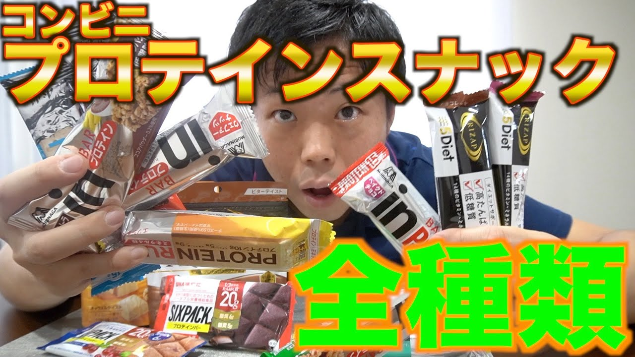 【プロテイン】コンビニで買えるプロテインバー全種類レビューして太る【ダイエット?】