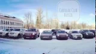 Cadillac Club Russia & KKK-service - пробег в Кострому.