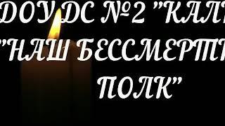 """Наш Бессмертный полк. МДОУ ДС № 2 """"КАЛИНКА"""", г.о. Клин, Московская область"""