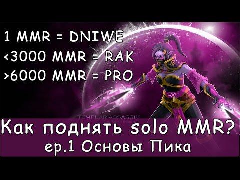 видео: Как Поднять solo mmr? #1 Основы Пика. dota 2