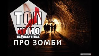 ТОП кино про ЗОМБИ