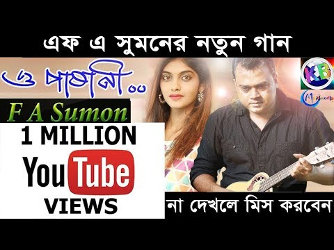 O Pashani | F A Sumon New Music Video |...