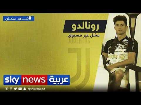 رونالدو يخرج خالي الوفاض  - نشر قبل 9 ساعة