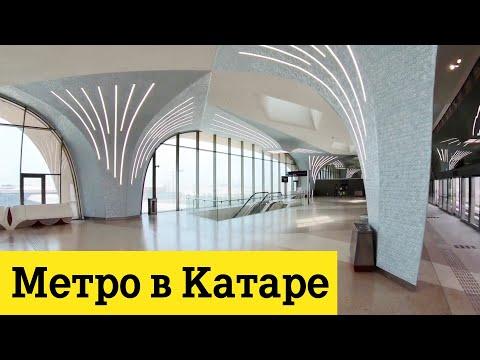 Открытие метро в Катаре