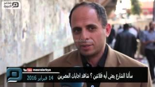 مصر العربية | سألنا الشارع يعني أيه فلانتين ؟ شاهد اجابات المصريين