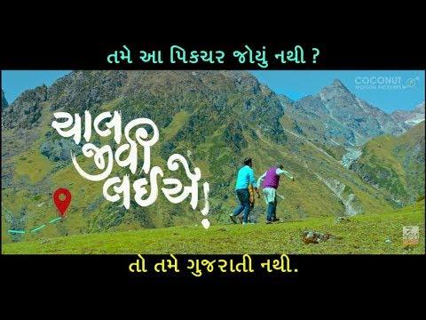 Download Chaal Jeevi Laiye   Siddharth Randeria   Aarohi   Yash Soni