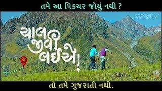 Chaal Jeevi Laiye | Running Successfully | Siddharth Randeria | Yash Soni | Aaro