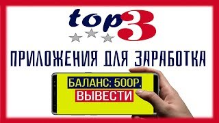 Лучшие способы заработка 2019 на телефоне БЕЗ ВЛОЖЕНИЙ/ТОП 3 Приложения для денег