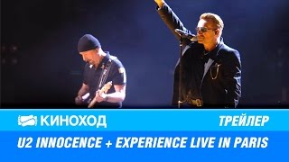 U2 iNNOCENCE + eXPERIENCE LIVE IN PARIS (2016) — Трейлер