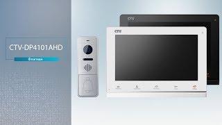 Домофон CTV-DP4101AHD - новые возможности! Обзор