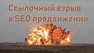 Ссылочный взрыв в SEO продвижении