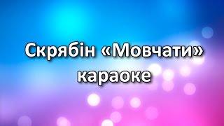 """Скрябін та Ірина Білик """"Мовчати"""" (Караоке)"""