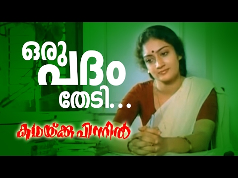 Oru Padam Thedi Lyrics | ഒരു പദം തേടി | Kathakku Pinnil Movie Songs Lyrics